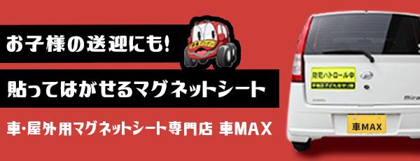 お子様の送迎にも!車用マグネットシート車MAX
