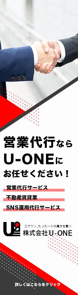 株式会社U-ONE