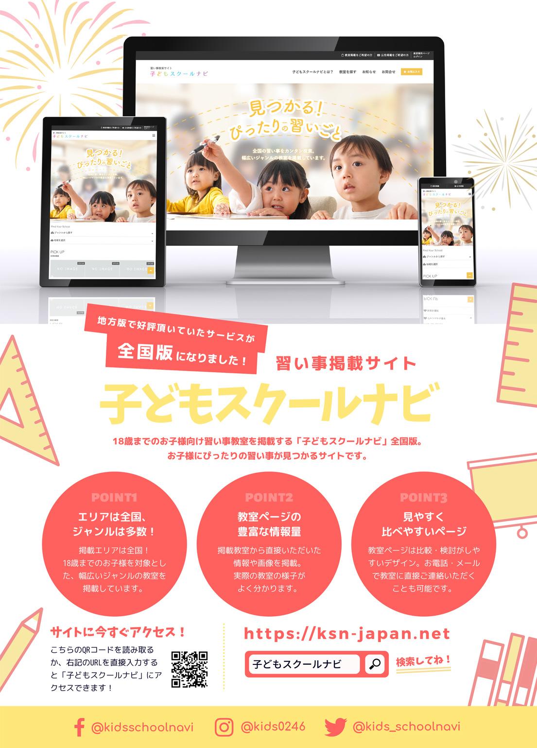 子どもスクールナビ広告(サイト利用者様向け)