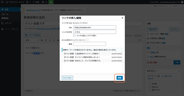 全ての設定が完了したら、更新ボタンをクリックします。