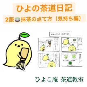 ひよの茶道日記 2服 抹茶の点て方(気持ち編)