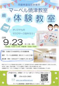親子体験教室を開催します!9月23日(木・祝)は「オリジナルのマスクケース」を作ろう!