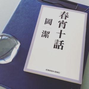 【Essay】たちばな先生の英文法講義_時制